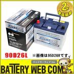 あすつく対応 送料無料 90D26L 自動車 用 バッテリー アトラス プレミアム 充電制御 NF90D26L 2年保証 ECO エコカー 発電制御