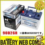 あすつく対応 送料無料 90D26R 自動車 用 バッテリー アトラス プレミアム 充電制御 NF90D26R 2年保証 ECO エコカー 発電制御
