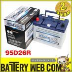 あすつく対応 送料無料 95D26R 自動車 用 バッテリー アトラス プレミアム 充電制御 NF95D26R 2年保証 ECO エコカー 発電制御