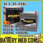 アイドリングストップ車用 バッテリー S-95 D26L ATLASBX Start Stop アトラス SE S95 75D26L 80D26L 85D26L 90D26L 95D26L 100D26L 互換 送料無料