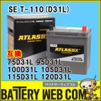 アイドリングストップ車用 バッテリー T-110 D31L ATLASBX Start Stop アトラス SE T110 75D31L 95D31L 100D31L 105D31L 115D31L 120D31L 互換