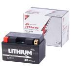 送料無料 ITZ14S-FP AZ リチウムイオン バイク バッテリー 充電済 岡田商事 オートバイ YTZ12S YTZ14S FTZ14S-BS 互換