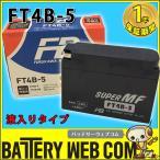送料無料 古河 FT4B-5 バイク 用 バッテリー 純正品 正規品 FTシリーズ 単車 メンテナンスフリー FB FT4Bー5