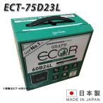 送料無料 GSユアサ YUASA ECO・R ECT-80D23L 充電制御車 車 バッテリー 3年保証 発電制御