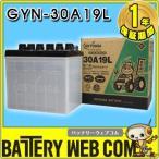 GSユアサ YUASA GYN 農機 バッテリー GYN-30A19L