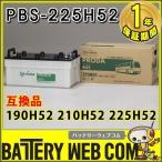 送料無料 225H52 バス 自動車 バッテリー GS ユアサ YUASA PRODA BUS バス バッテリー PBS-225H52 / 190H52 / 210H52 互換 バッテリ-