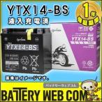YTX14-BS GS ユアサ YUASA バイク 用 バッテリー VRLA 制 ...