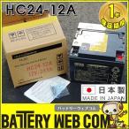 日本製 HC24-12A 日立 新神戸 JIS規格・小型制御弁式鉛蓄電池 バッテリー セニアカー ミニアカー エレベーター UPS 無停電電源 電動車椅子 無人搬送車 日立化成