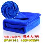 洗車タオル マイクロファイバー バスタオル 160cm×60cm 超極細繊維で吸水性抜群!切って使ってもお得です! 車 大判 あすつく対応 送料無料
