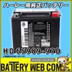 HD65989-97C HD ハーレー ダビットソン 純正 AGM 高性能 バイク バッテリー 6ヶ月保証 65989-97C 97-UP DYNA&ST/97-03 XL