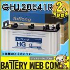 送料無料 日立化成 バッテリー GH 120E41R 日立 新神戸電機 Tuflong HG-II タフロングHG バス トラック 車 自動車バッテリー 日本製 2年保証 国産 バッテリ-