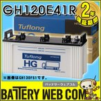 送料無料 日本製 GH 120E41R 日立化成 日立 新神戸電機 Tuflong HG-II タフロングHG バス トラック 車 バッテリー 2年保証 国産