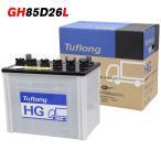 あすつく対応 日立化成 バッテリー GH 85D26L 日立 新神戸電機 自動車 車バッテリー 日本製 2年保証 タフロング HG-II 55D26L 65D26L 75D26L 80D26L 互換 国産