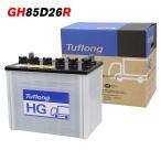 あすつく対応 日立化成 バッテリー GH 85D26R 日立 新神戸電機 自動車 車バッテリー 日本製 2年保証 タフロング HG-II 55D26R 65D26R 75D26R 80D26R 互換 国産