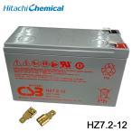 HZ7.2-12 F1(187) 送料無料 日立化成 正規品 小型制御弁式鉛蓄電...