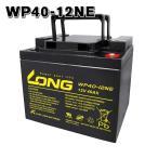 WP40-12NE LONGバッテリー ロング 制御弁式鉛蓄電池 セニアカー UPS用等 送料無料
