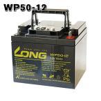 WP50-12 LONGバッテリー ロング 制御弁式鉛蓄電池 セニアカー UPS用等 送料無料