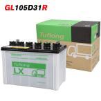 あすつく対応 日立化成 バッテリー GL 105D31R 日立 新神戸電機 宅配車 トラック バス 車バッテリー LXII 後継品 日本製 18ヶ月保証 国産 バッテリ-
