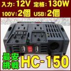 インバーター 12V 100V メルテック 大自工業 カー 変圧器 HC-150 3WAY 定格130W HC150 1年保証 シガーライターソケット 送料無料