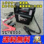 SG-6000 防災グッズ 大自工業 エンジン ジャンプ スターター 大型車 農機 用 バッテリー 上がりに バッテリー(26Ah)内蔵 充電器 ポータブル 電源 SG6000