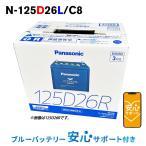 カオス バッテリー 125D26L CAOSC6 パナソニック Panasonic カオス6 N-125D26L C6 車 CAOSバッテリー CAOS 自動車 3年保証 N-125D26LC6 N-125D26L/C6
