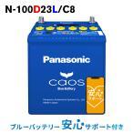 カオス バッテリー 100D23L CAOSC6 パナソニック Panasonic カオス6 N-100D23L C6 車 CAOSバッテリー CAOS 自動車 3年保証 N-100D23LC6 N-100D23L/C6