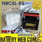 NBC 5L-BS バイク バッテリー YTX5L-BS FTX5L-BS KTX5L-BS RBTX 5L-BS 互換 オートバイバッテリ- 傾斜搭載不可 横置き不可
