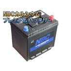 75D23L NBC 自動車 用 バッテリー 国産車 車 バッテリ- 2年保証