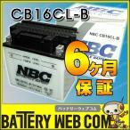 NBC CB16CL-B ジェットスキー バッテリー YB16CL-B バイク 互換 オートバイバッテリ-
