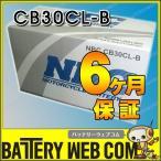 送料無料 NBC CB30CL-B ジェットスキー 水上バイク バッテリー バイク SEA DOO 互換 オートバイバッテリ- GEL30CL-B YB30CL-B 傾斜搭載不可