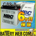 NBC CB9-B バイク バッテリー YB9-B FB9-B BX9-4B 互換 オートバイバッテリ-