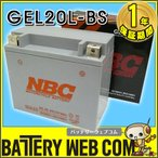 NBC GEL20L-BS バイク バッテリー YTX20L-BS RBTX 20L-BS 互換 オートバイバッテリ- 傾斜搭載可 横置き可能