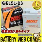 NBC GEL5L-BS バイク バッテリー YTX5L-BS FTX5L-BS KTX5L-BS RBTX5L-BS 互換 オートバイバッテリ- 傾斜搭載可 横置き可能