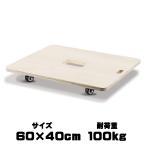 木製 平台車 60×40cm 耐荷重100Kg 静音 ベアリング 式 自在 キャスター 作業 板 運搬 台車