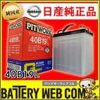 あすつく対応 40B19L PITWORK ( ピットワーク ) 日産 純正品 自動車 バッテリー 長寿命 国産 互換性 34B19L 38B19L