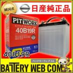 40B19R PITWORK ( ピットワーク ) 日産 純正品 自動車 バッテリー 長寿命 国産 互換性 34B19R 38B19R あすつく対応