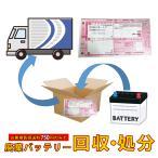 不要バッテリー回収サービス 回収チケット 廃棄バッテリー回収 廃棄バッテリーチケット 宅配運送費+廃棄処分費用込み