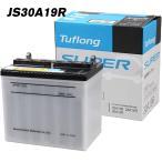 日立化成  バッテリー JS 30A19R 日立 新神戸電機 自動車用バッテリー 日本製 2年保証 スタンダード 車 JS30A19R 国産 バッテリ-