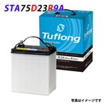あすつく対応 日立化成 バッテリー JS 75D23R 日立 新神戸電機 自動車用バッテリー XGS75D23R SXG75D23R後継 日本製 2年保証 国産 バッテリ-