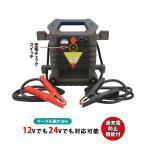 ツールパワー ポータブル電源 12Vでも24Vでも対応可能