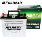 あすつく対応 送料無料 アトラス 60B24R 車 バッテリー ATLAS