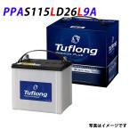 日立化成 バッテリー JPS-95/120D26L 日立 Tuflong Premium アイドリングストップ車 新神戸電機 自動車 用 バッテリー 国産 バッテリ-