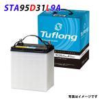 あすつく対応 送料無料 日本製 JS 95D31L 日立化成 日立 新神戸電機 自動車 バッテリー XGS95D31L SXG95D31L後継 2年保証 国産