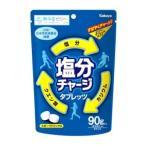 塩分チャージタブレッツ スポーツドリンク味 90g×6袋 カバヤ(kabaya)熱中症対策に!3月18日発売予定