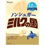 ノンシュガーミルクの国 80g 春日井製菓 北海道産生クリーム使用