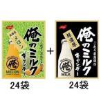 俺のミルク2種セットB 俺のミルク 北海道メロン 80g×24袋+俺のミルク 80g×24袋 ノーベル製菓