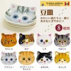 Ecoute E.minette エクートミネット 豆皿 小皿 猫 ネコ 顔 おしゃれ 可愛い 陶器 食器 ギフト プレゼント 1枚 全8種類