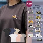 【第2弾】 ネコ 猫 刺繍 ワンポイント 半袖 Tシャツ ユニセックスサイズ ポケット オリジナルデザイン 可愛い シンプル