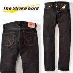 THE STRIKE GOLDストライクゴールド右綾横ベージュスラブ15oz タイトストレートジーンズ SG5205/CLASSIC SERIES/デニム/ブルージーンズ
