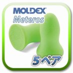 [DM便送料無料] MOLDEX meteors モルデックス メテオ 耳栓 耳せん 5ペア